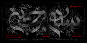 هفتمین سوگواره عاشورایی پوستر هیأت-محمد اهوز-بخش اصلی -پوسترهای اطلاع رسانی جلسات هفتگی هیأت