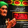 هفتمین سوگواره عاشورایی پوستر هیأت-محمد حسین ملک زاده-بخش اصلی -پوسترهای محرم