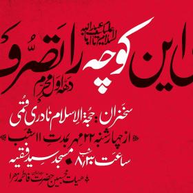 سوگواره چهارم-پوستر 12-امین احمدی-پوستر اطلاع رسانی هیأت
