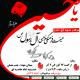 سوگواره اول-پوستر 12-حمزه احمدی-پوستر هیأت