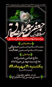 سوگواره سوم-پوستر 48-مریم ابراهیمی-پوستر اطلاع رسانی سایر مجالس هیأت