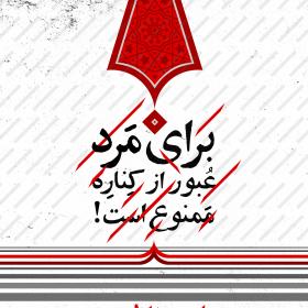 سوگواره پنجم-پوستر 16-امین احمدی-پوستر های اطلاع رسانی محرم
