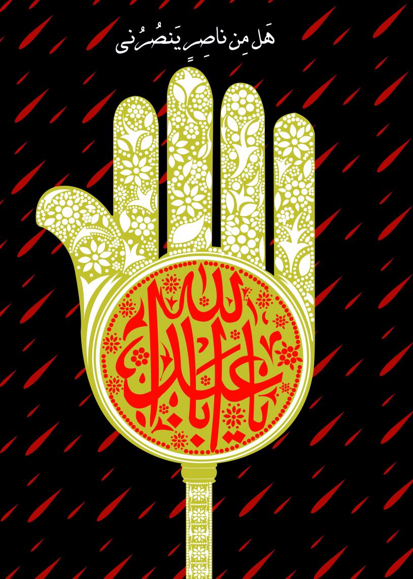 سوگواره سوم-پوستر 3-احمد خان بابایی-پوستر عاشورایی