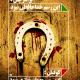 سوگواره سوم-پوستر 1-حسین صمدزاده-پوستر عاشورایی