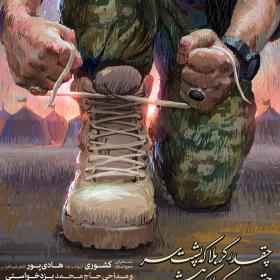 ششمین سوگواره عاشورایی پوستر هیأت-محمدرضا  چیت ساز-بخش اصلی -پوسترهای محرم