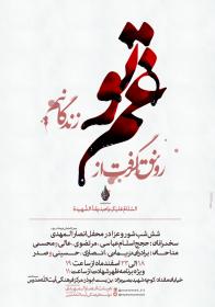 سوگواره پنجم-پوستر 3-سید امین علمداری-پوستر های اطلاع رسانی محرم