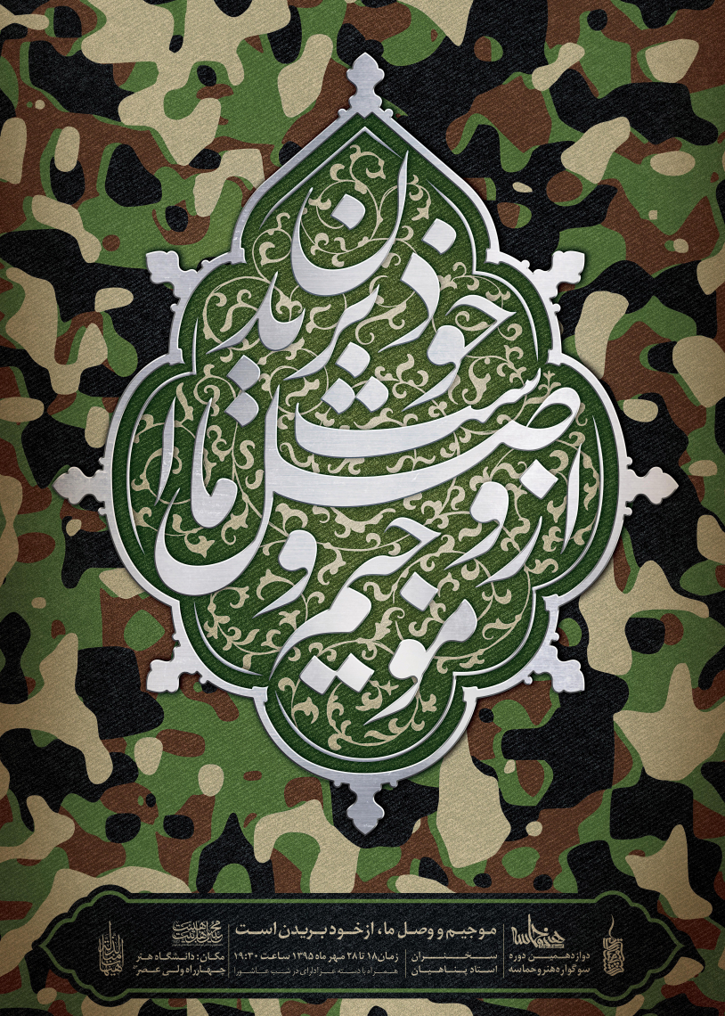 سوگواره پنجم-پوستر 8-محمدرضا چیت ساز-پوستر های اطلاع رسانی محرم