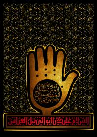 سوگواره چهارم-پوستر 1-علی حسین زاده جلودار-پوستر عاشورایی