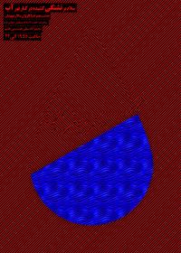 هفتمین سوگواره عاشورایی پوستر هیأت-باقر جمالی فرد-بخش اصلی -پوسترهای محرم