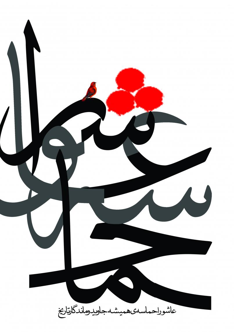 سوگواره سوم-پوستر 19-محمد شیخ میری-پوستر عاشورایی