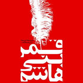 سوگواره پنجم-پوستر 51-جلال صابری-پوستر عاشورایی