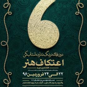 ششمین سوگواره عاشورایی پوستر هیأت-محمدرضا  چیت ساز-بخش اصلی -پوسترهای اطلاع رسانی سایر مجالس هیأت