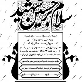 سوگواره سوم-پوستر 11-محمد افشار-پوستر اطلاع رسانی سایر مجالس هیأت