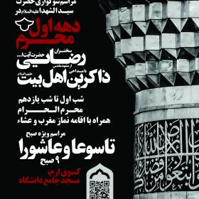 سوگواره پنجم-پوستر 32-محمدرضا ایزدی-پوستر های اطلاع رسانی محرم