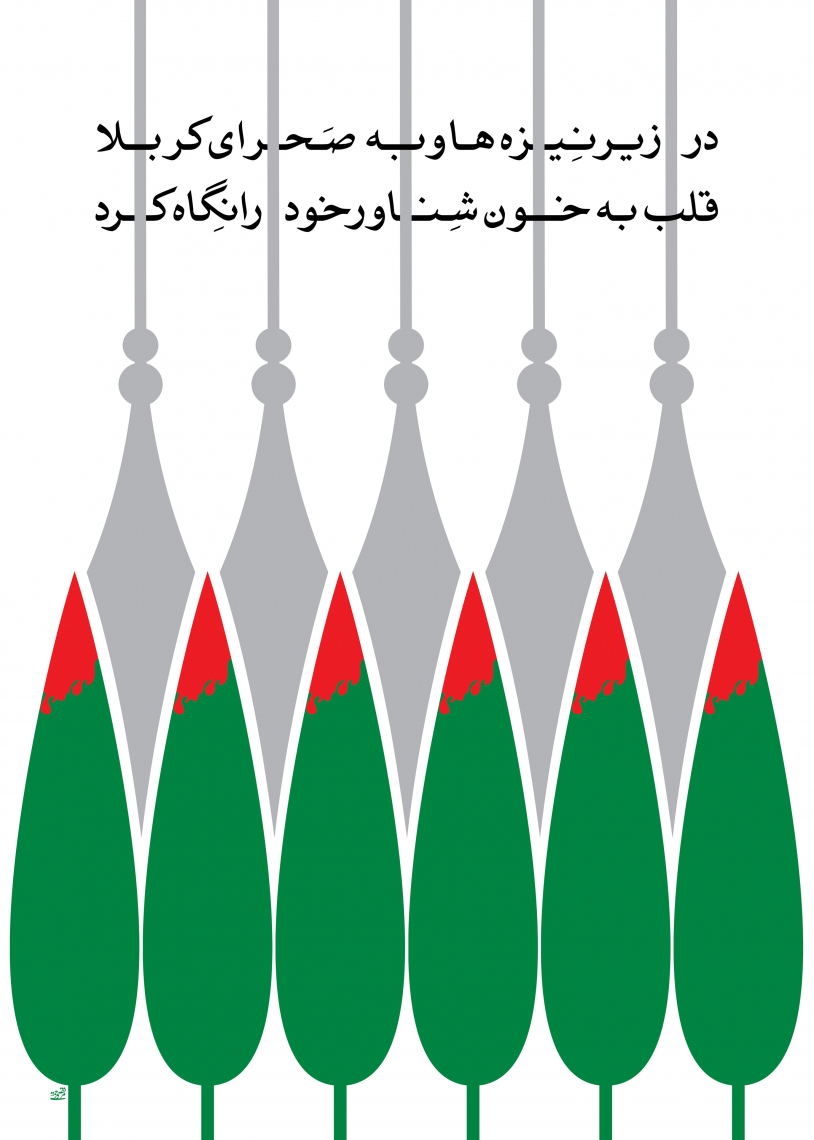 سوگواره سوم-پوستر 5-مرتضی رحمتی-پوستر عاشورایی