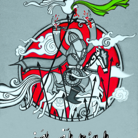 سوگواره پنجم-پوستر 6-سحر  رضاییه زاد-پوستر عاشورایی