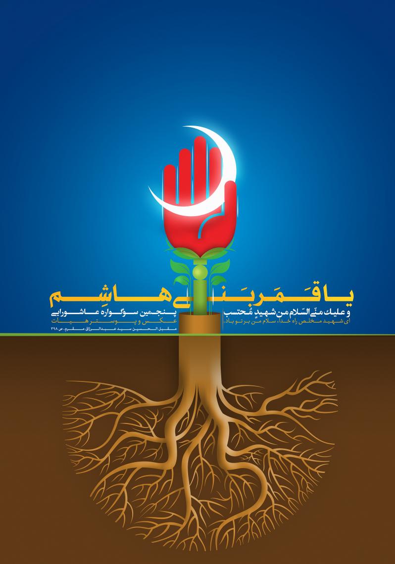 سوگواره پنجم-پوستر 5-جمل الدین رمضانی -پوستر عاشورایی