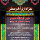 سوگواره سوم-پوستر 3-میلاد حسینی-پوستر اطلاع رسانی سایر مجالس هیأت