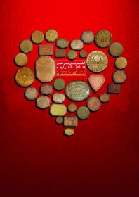 سوگواره پنجم-پوستر 6-علی شجاعی-پوستر عاشورایی