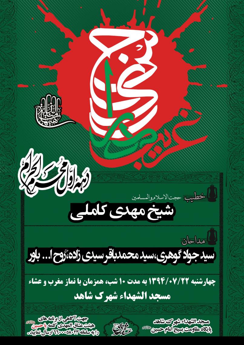 سوگواره چهارم-پوستر 1-پرویز مطرانلویی-پوستر اطلاع رسانی هیأت