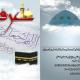 سوگواره چهارم-پوستر 26-حسین  بلالی-پوستر اطلاع رسانی سایر مجالس هیأت