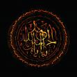 سوگواره چهارم-پوستر 7-احمد غفاری-پوستر اطلاع رسانی هیأت