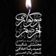 هفتمین سوگواره عاشورایی پوستر هیأت-رضا حاصلی ابرقويی-بخش اصلی -پوسترهای اطلاع رسانی سایر مجالس هیأت