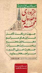 هشتمین سوگواره عاشورایی پوستر هیات-مجتبی خاوری-ویژه-تبلیغ در فضای مجازی