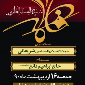 سوگواره سوم-پوستر 20-مریم ابراهیمی-پوستر اطلاع رسانی سایر مجالس هیأت