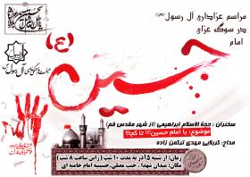 سوگواره اول-پوستر 4-حمزه احمدی-پوستر هیأت