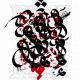 سوگواره دوم-پوستر 1-علی دل زنده روی-پوستر عاشورایی