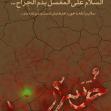 سوگواره دوم-پوستر 1-حسام الدین هاشمی-پوستر عاشورایی