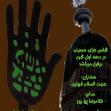 سوگواره چهارم-پوستر 138-احمدرضا کریمی-پوستر اطلاع رسانی هیأت