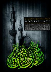 فراخوان ششمین سوگواره عاشورایی پوستر هیأت-احمد غفاری-بخش اصلی -پوسترهای اطلاع رسانی سایر مجالس هیأت