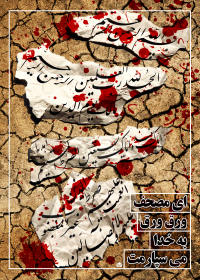 سوگواره سوم-پوستر 2-حسین صمدزاده-پوستر عاشورایی