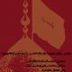 سوگواره دوم-پوستر 10-یاسر محمدلو-پوستر اطلاع رسانی هیأت