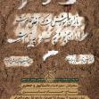 سوگواره پنجم-پوستر 4-رامین صالحی -پوستر های اطلاع رسانی محرم