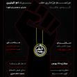 هشتمین سوگواره عاشورایی پوستر هیات-امیرحسین ملک زاده-جنبی-پوستر شیعی