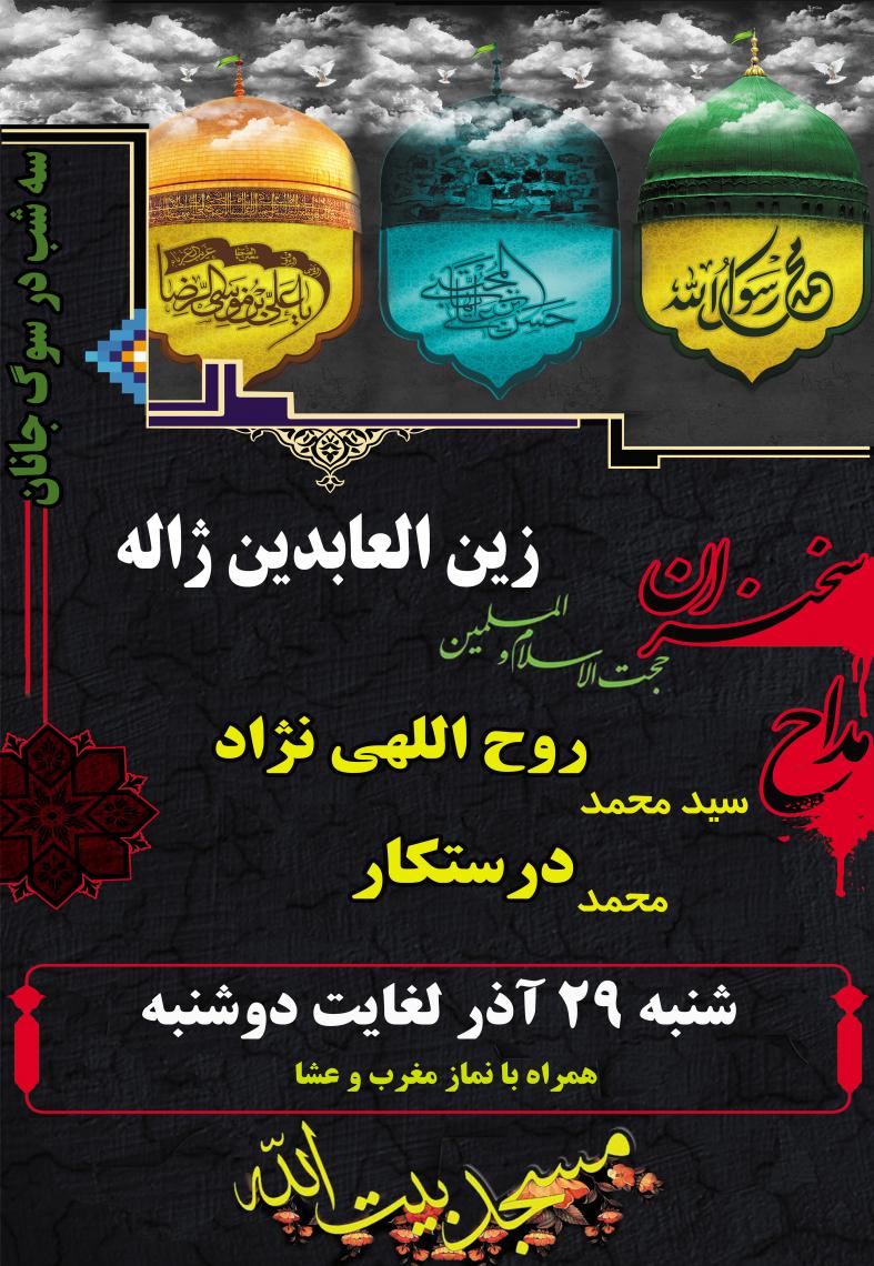 سوگواره سوم-پوستر 6-محمد ساجدی زاده-پوستر اطلاع رسانی سایر مجالس هیأت