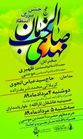 سوگواره سوم-پوستر 21-مریم ابراهیمی-پوستر اطلاع رسانی سایر مجالس هیأت