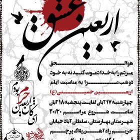 فراخوان ششمین سوگواره عاشورایی پوستر هیأت-محمود فرجیان اهور-بخش اصلی -پوسترهای اطلاع رسانی جلسات هفتگی هیأت