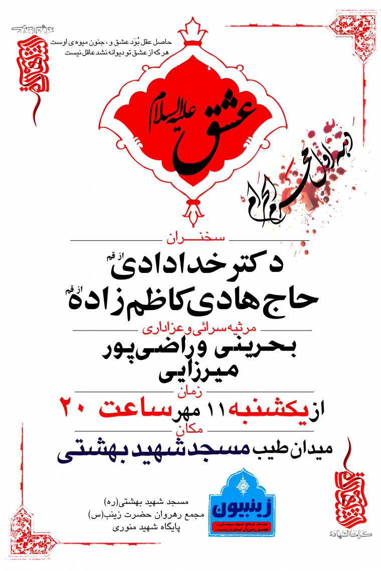 سوگواره پنجم-پوستر 1-سید ماجد هاشمی زاده-پوستر های اطلاع رسانی محرم