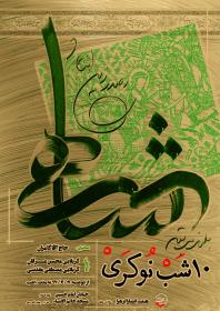 هفتمین سوگواره عاشورایی پوستر هیأت-غلامرضا پیرهادی-بخش اصلی -پوسترهای محرم