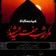 سوگواره چهارم-پوستر 40-محمد شارقی-پوستر اطلاع رسانی هیأت