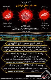 هفتمین سوگواره عاشورایی پوستر هیأت-جواد غدیری-بخش اصلی -پوسترهای اطلاع رسانی سایر مجالس هیأت