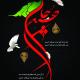 سوگواره پنجم-پوستر 3-رسول احمدی-پوستر عاشورایی