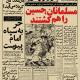 سوگواره پنجم-پوستر 3-محمدصادق محمدپور میر-پوستر های اطلاع رسانی محرم
