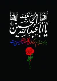 فراخوان ششمین سوگواره عاشورایی پوستر هیأت-محمود بازدار-بخش جنبی-پوسترهای عاشورایی