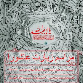 سوگواره چهارم-پوستر 1-محسن هیزجی-پوستر اطلاع رسانی هیأت جلسه هفتگی