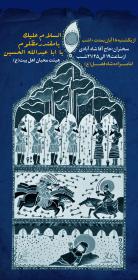 سوگواره سوم-پوستر 2-صدیقه احمدی-پوستر اطلاع رسانی هیأت